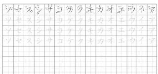 カタカナ練習プリントダウンロード.jpg