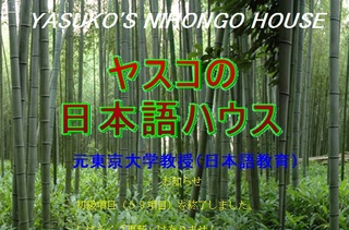 日本語ハウス.jpg