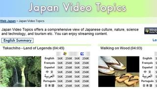 Japan Video Topics.jpg