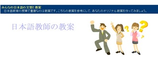 日本語教師の教案.jpg